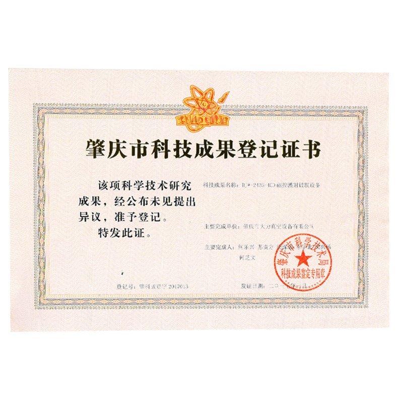 Scientific and technological achievements registration certificate